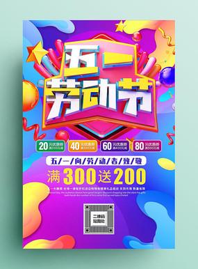51劳动节商场促销活动海报