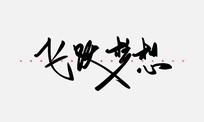 飞跃梦想书法字体
