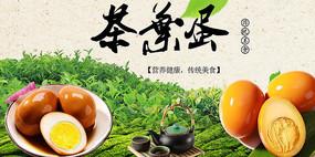 高端大气绿色茶叶蛋海报