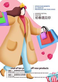 国际三八妇女节海报模板