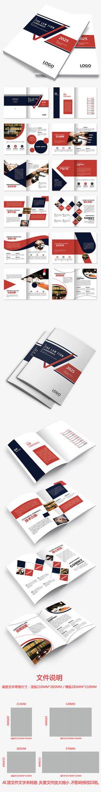 红蓝法律法务培训画册律师事务所画册设计