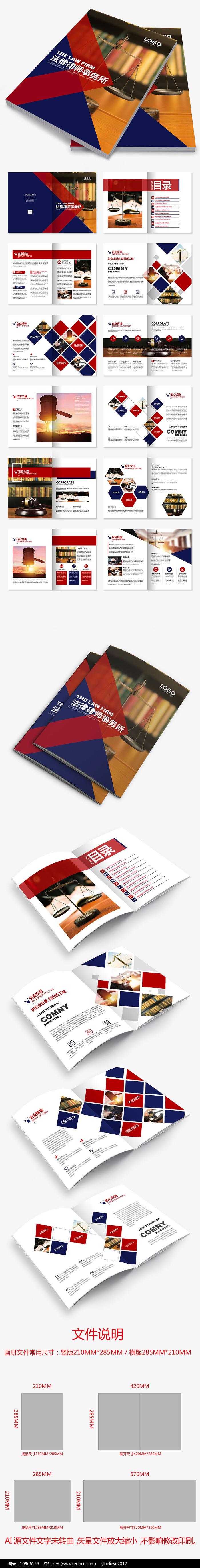 红蓝色律师事务所画册法律法务画册模板