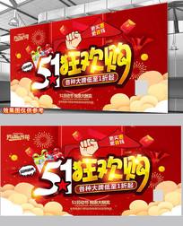 红色劳动节促销海报