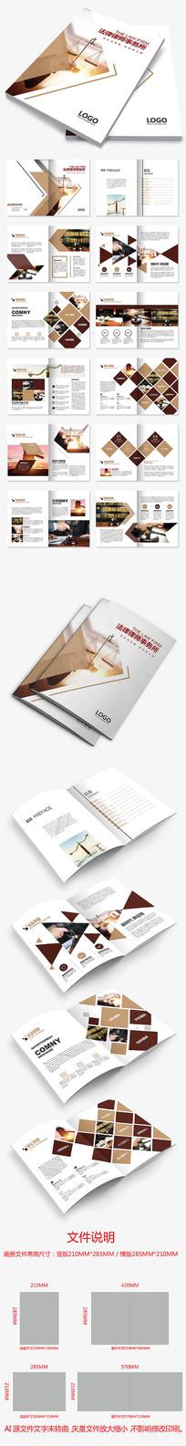 律师事务所画册设计法律法务画册模板