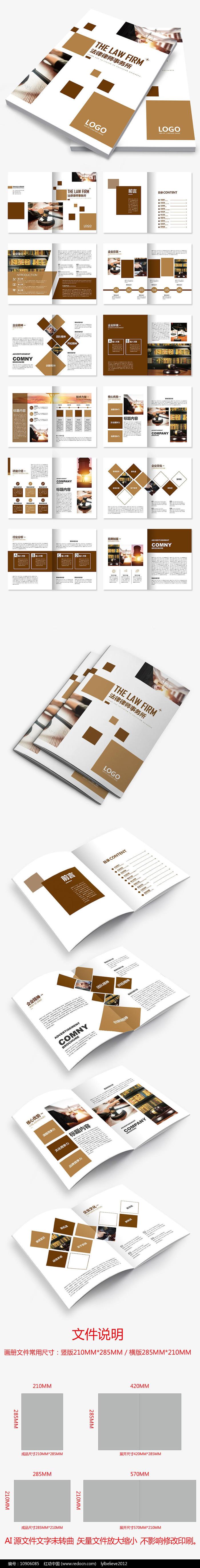 律师事务所画册设计法律法务培训画册