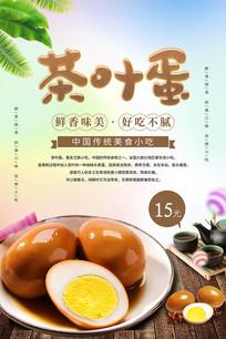 美食小吃茶叶蛋海报