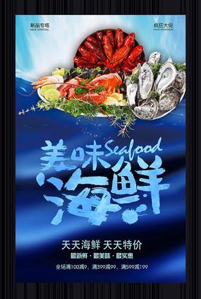 美味海鲜促销海报