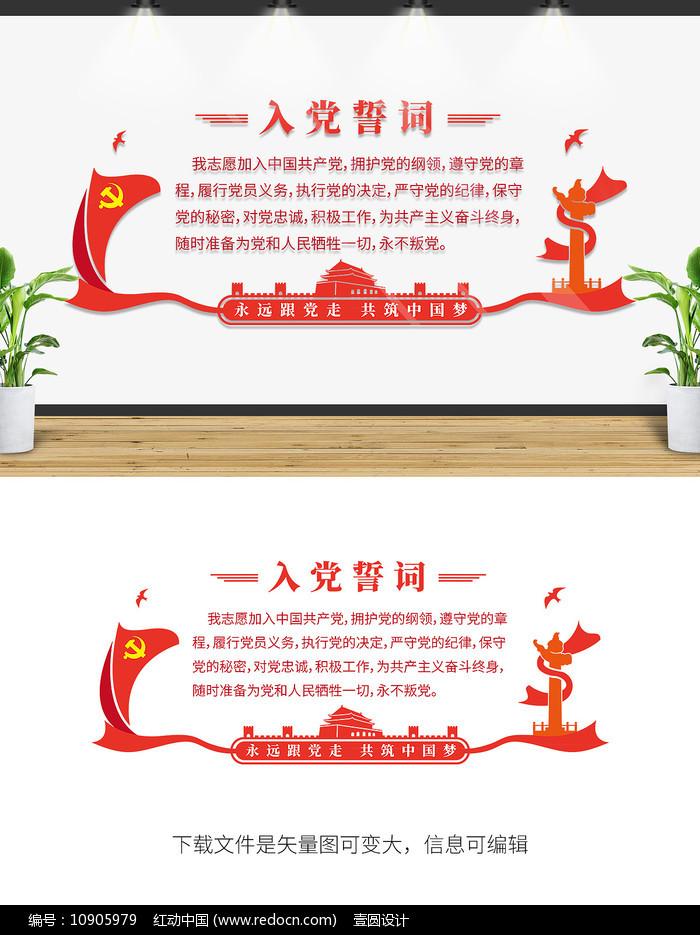 入党誓词党建宣传文化墙图片