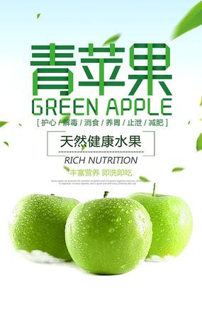 小清新青苹果海报