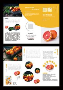 血橙三折页