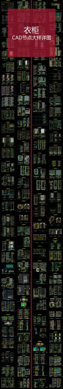衣柜节点大样详图CAD图库室内设计精装修