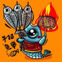 原创国潮风鱼串烧烤