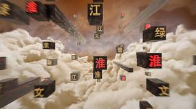 震撼E3d文字阵列中国风历史文化宣传片视频模板