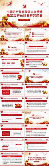 中国共产党是爱国主义精神最坚定的弘扬者PPT