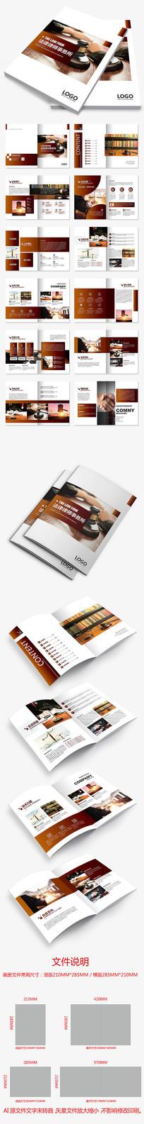 棕色律师事务所法律法务培训画册设计模板
