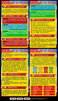 2020爱国卫生月防疫知识乡镇宣传展板