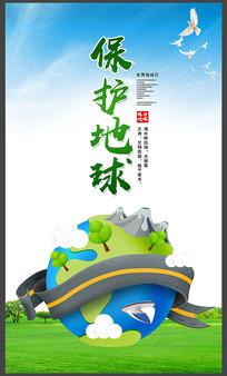 保护地球世界地球日公益海报
