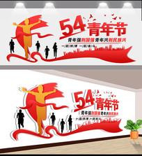 创意54青年节文化墙