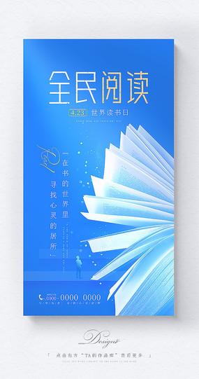 创意高端阅读世界读书日海报