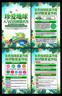 创意绿色世界地球日宣传周展板