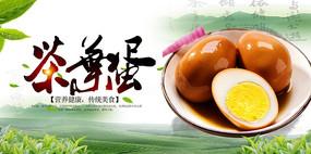 传统美食茶叶蛋宣传展板