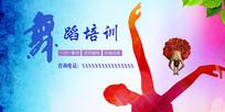 高端大气蓝色舞蹈培训宣传原创海报