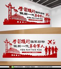 红色大气军营部队文化墙