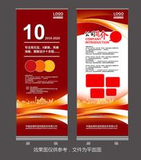 红色宣传X展架模板