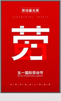 简约创意五一劳动节宣传海报