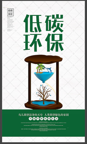 简约低碳环保宣传海报