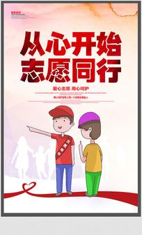 简约志愿者招募宣传海报