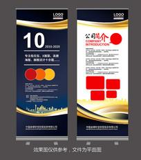 金蓝色企业宣传X展架模板