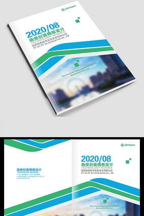 科技画册企业画册蓝色画册模板