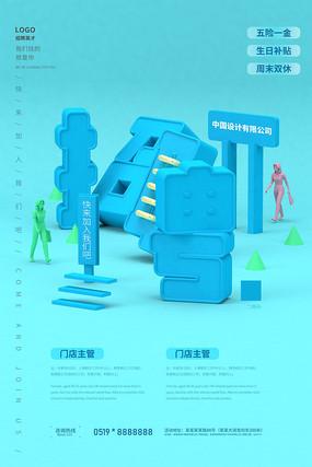 蓝色立体字招聘海报