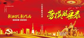 劳模风采录工会劳模协会画册封面