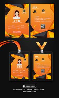 立体几何企业公司员工胸牌工作证