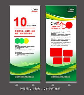 绿色企业宣传X展架模板