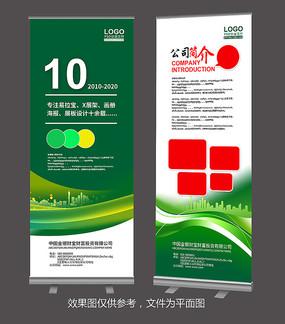 绿色商业易拉宝模板