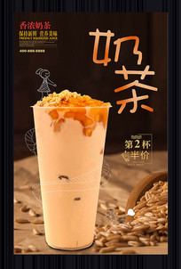 美味奶茶海报