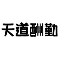 企业文化天道酬勤艺术字