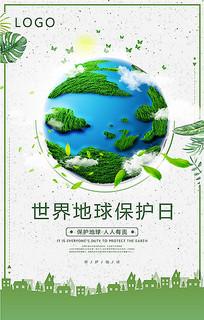 世界地球保护日海报设计