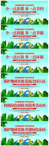 世界地球日宣传标语展板