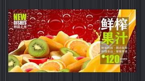 时尚鲜榨果汁海报