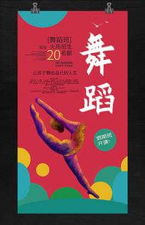 舞蹈班招生比赛艺术班招生海报