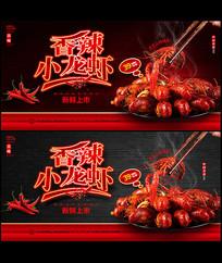香辣小龙虾美食新品上市海报设计