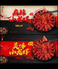 香味小龙虾美食宣传海报设计