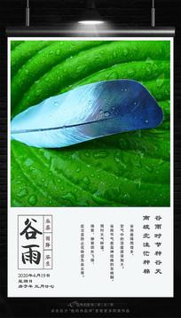 小清新二十四节气谷雨海报设计