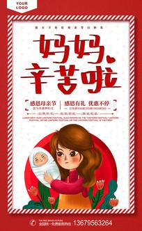 原创红色母亲节海报