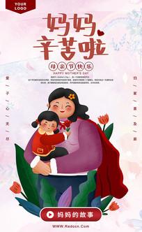 原创水彩母亲节海报