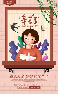 原创温馨母亲节海报